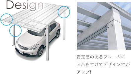 安定感のあるフレームに凸凹を付けてデザイン性がアップ!