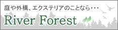 River Forest バナー Lサイズ