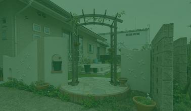 リフォーム(ガーデン・外構)